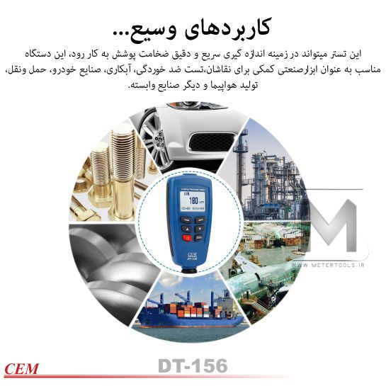 cem-dt-156-metertools-1V