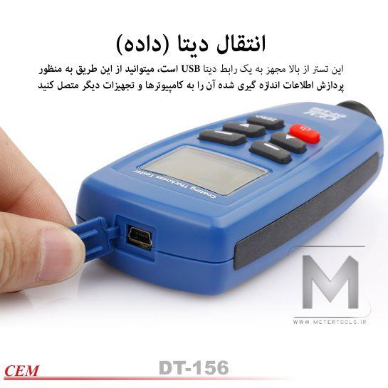 cem-dt-156-metertools-6