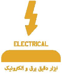 Metertools.ir - ابزار دقیق برق و الکترونیک