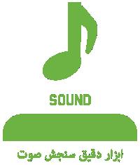 Metertools.ir - ابزار دقیق سنجش صوت