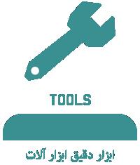 Metertools.ir - ابزار دقیق ابزار آلات