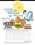 metertools.ir Happy Nowruz 1396