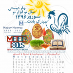 metertools.ir Happy Nowruz 1396