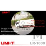 uni-t_lr1000_15