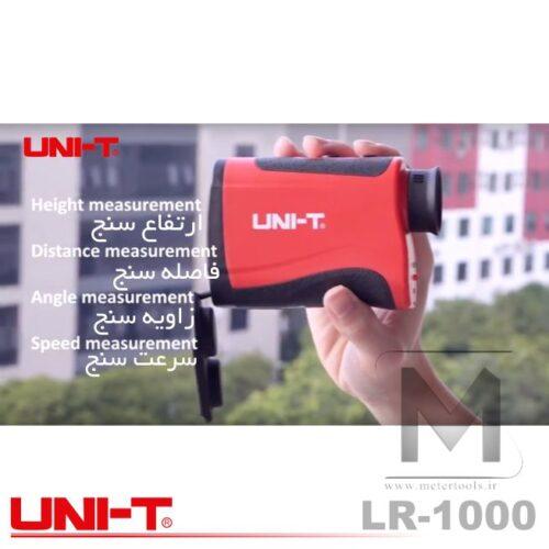 uni-t_LR1000_17