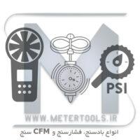 بادسنج و CFM سنج