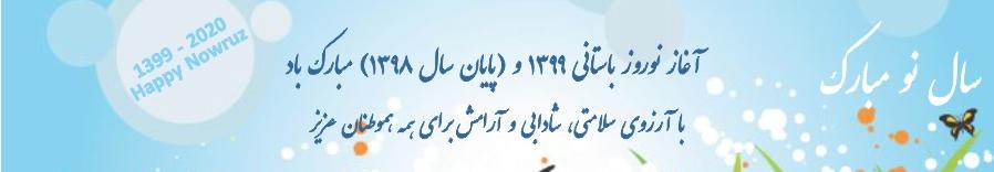 Nowruz Banner - 1399