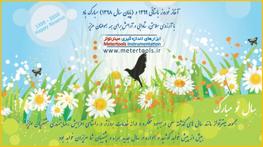 Nowruz 1399 - 2020 at metertools